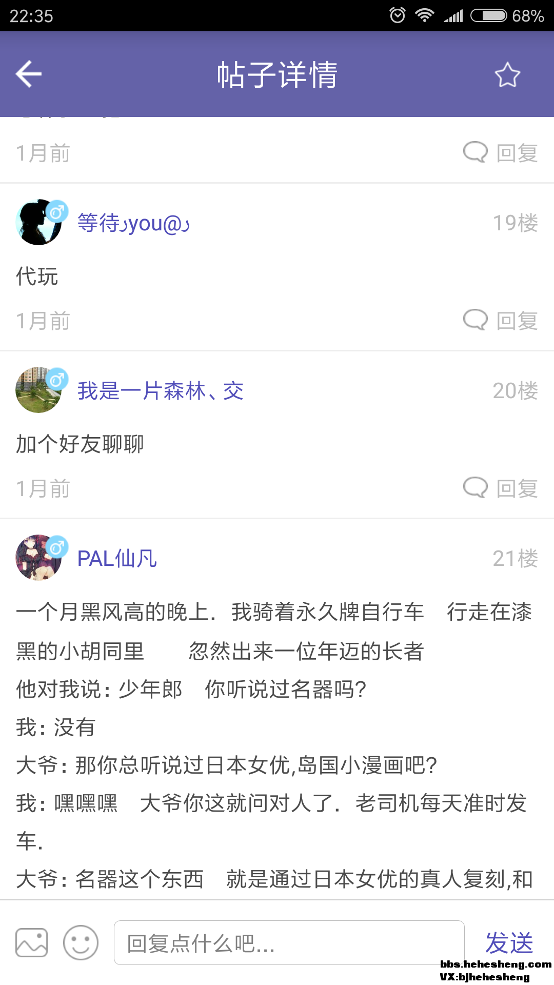 Screenshot_2018-01-19-22-35-29-968_com.mengxia.lo.png