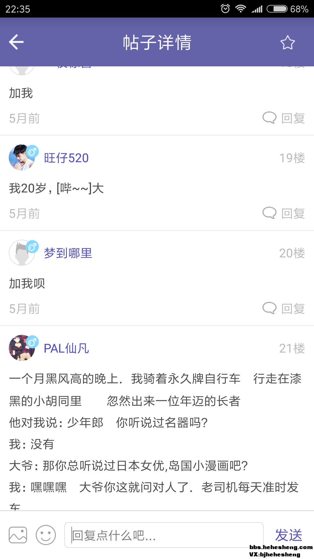 Screenshot_2018-01-19-22-35-50-604_com.mengxia.lo.png