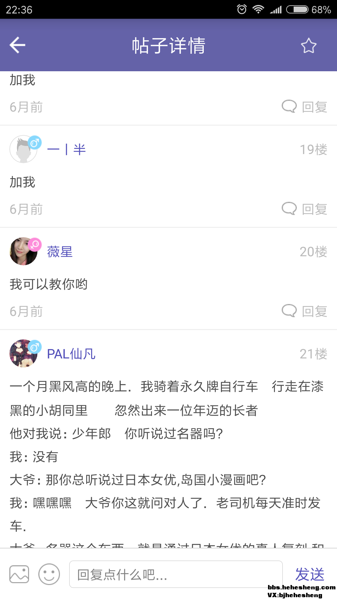 Screenshot_2018-01-19-22-36-37-612_com.mengxia.lo.png