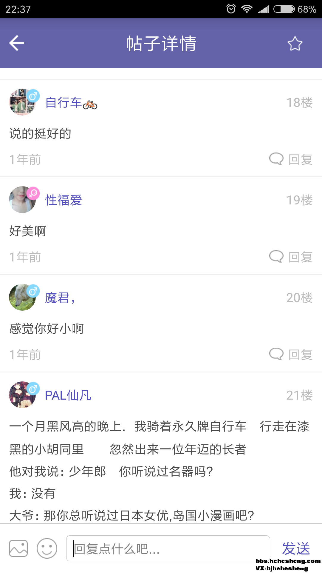 Screenshot_2018-01-19-22-37-10-936_com.mengxia.lo.png