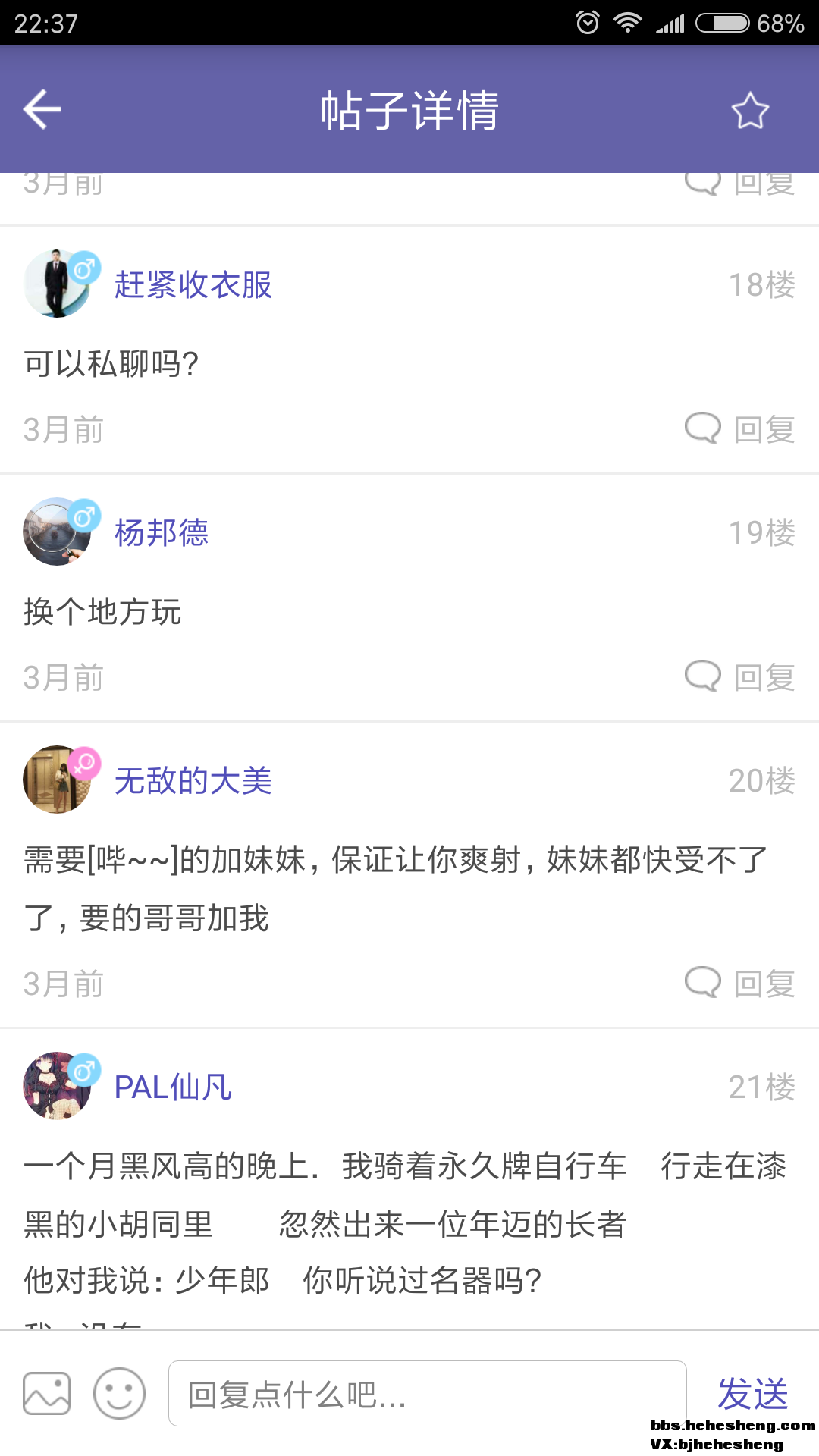 Screenshot_2018-01-19-22-37-36-004_com.mengxia.lo.png
