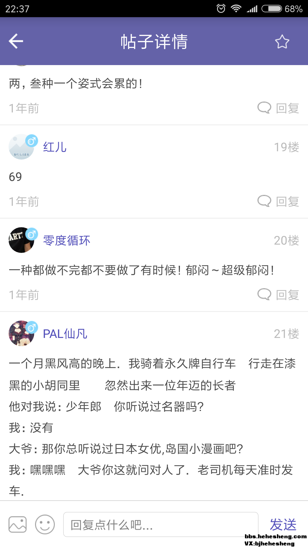 Screenshot_2018-01-19-22-37-49-565_com.mengxia.lo.png