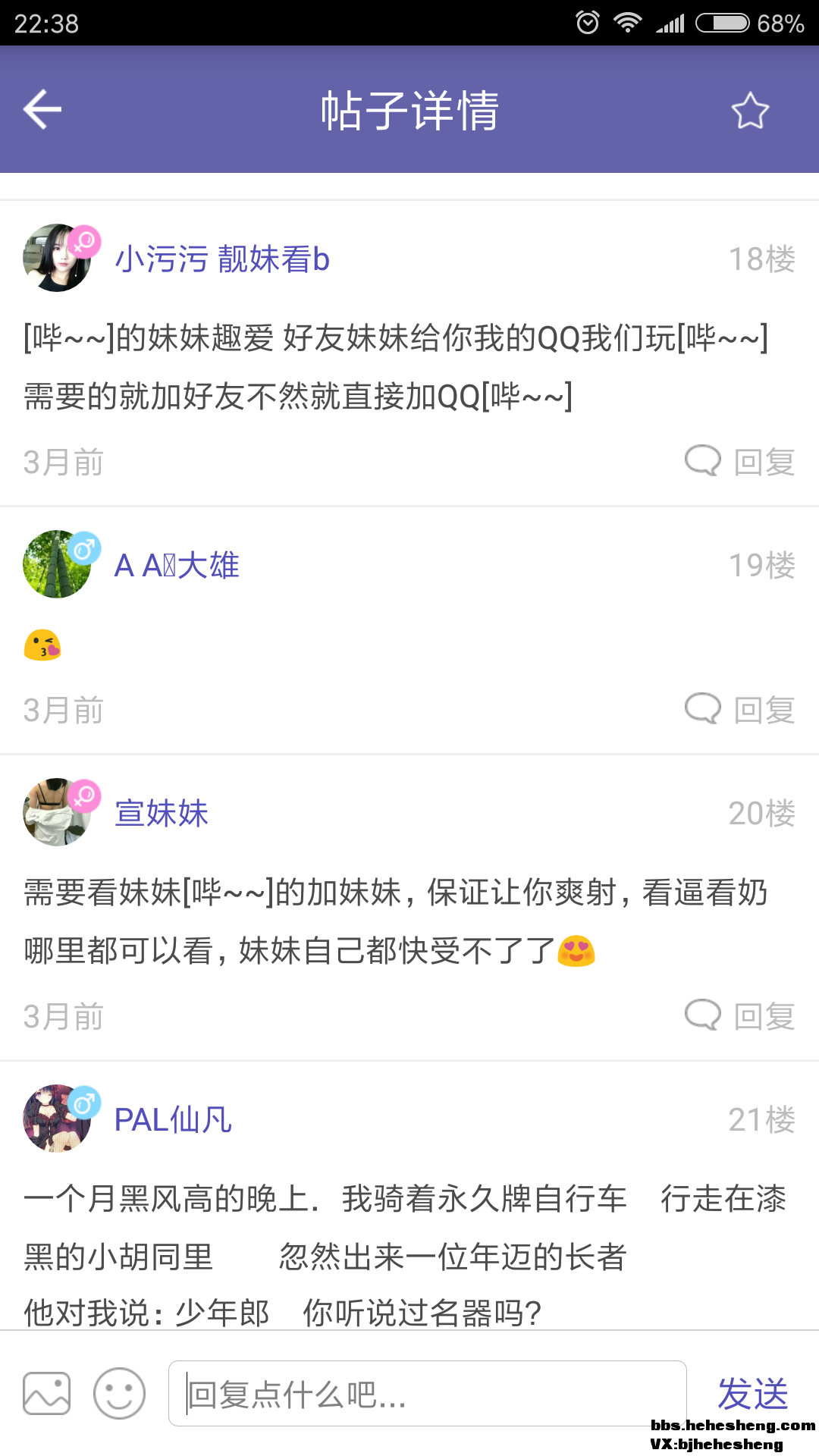 Screenshot_2018-01-19-22-38-59-990_com.mengxia.lo.png