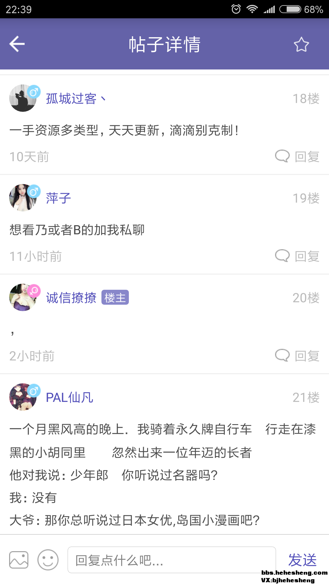 Screenshot_2018-01-19-22-39-11-518_com.mengxia.lo.png